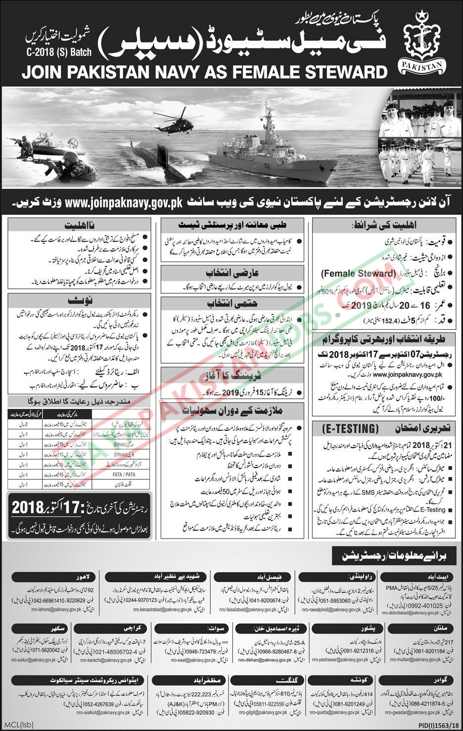 Join pak navy, pak navy female jobs 2018, join pak navy as female steward 2018, Join pak navy for female jobs 2018