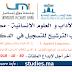 فتح باب الترشيح للتسجيل في مركز الدكتوراه بكلية الآداب مكناس برسم الموسم الجامعي  2019/2018