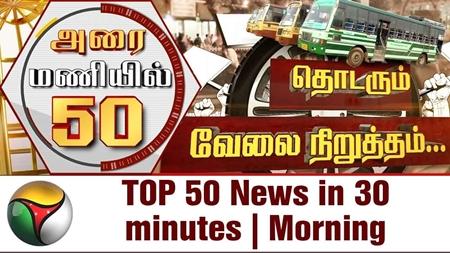 Top 50 News in 30 Minutes | Morning 08-01-2018 Puthiya Thalaimurai TV