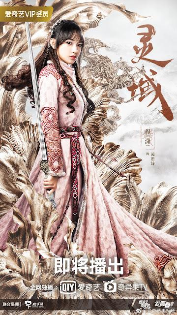 Spirit Realm Cheng Xiao