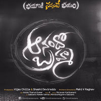 Anando Brahma (2017) Telugu Movie Audio CD Front Covers, Posters, Pictures, Pics, Images, Photos, Wallpapers