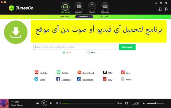 برنامج لتحميل أي فيديو أو صوت من أي موقع