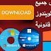 تحميل جميع نسخ الويندوز 10. 8.1 .7 أصلية من الموقع الرسمي جميع اللغات
