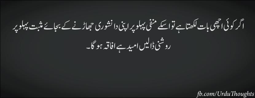 Sad Wallpapers With Quotes In Urdu Best Quotes In Urdu Language Urdu Facebook Cover Urdu