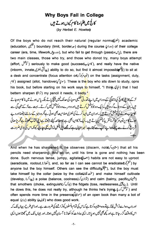 Academic Failure In College Essays  How To Write A College Essay  Academic Failure In College Essays