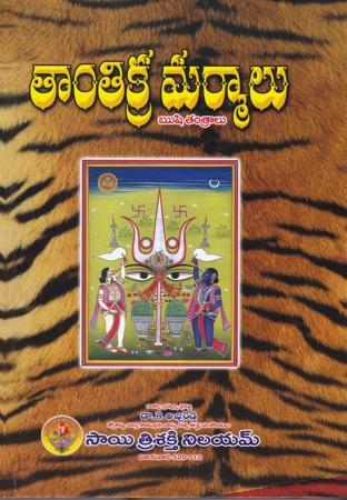 Tantrika Marmalu Rushi Tantralu Telugu Book By Dr.K.Atchireddy