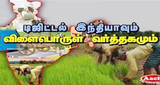 Sathiyam Sathiyame 09-01-2017 Digital India and farmers e trade – Sathiyam Tv