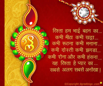 Happy Rakshabandhan Greetings | Wishes | Images | Pics