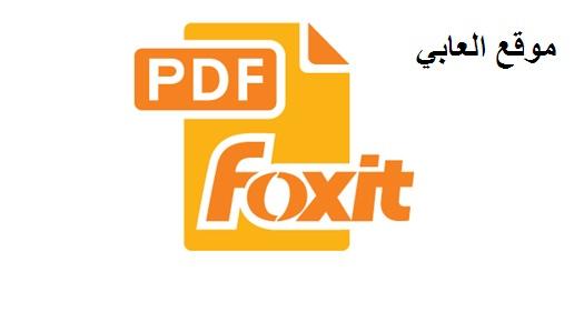 تحميل برنامج فوكست ريدر Foxit PDF Reade لقراءة وتعديل ملفات بي دي اف