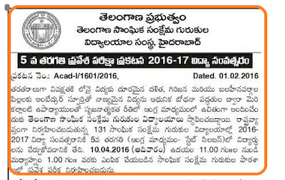 tswreis-5th-class-admission-test-notification-2016TS Social Welfare 5th Class Entrance Test 2016|SWAEROCET-2016 |TSWREIS 5th Class Entrance Test|#Admission Test Notification 2016| TheTS Social Welfare 5th Class Entrance Test 2016|SWAEROCET-2016 |TSWREIS 5th Class Entrance Test|#Admission Test Notification 2016