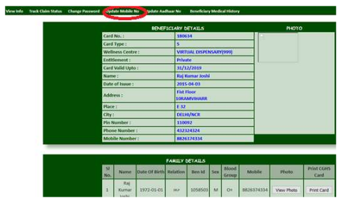 update-mobile-number-by-beneficiary-login-step-3