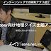 【インターンシップでの開発アプリ紹介】Pepper向け地理クイズ出題アプリ