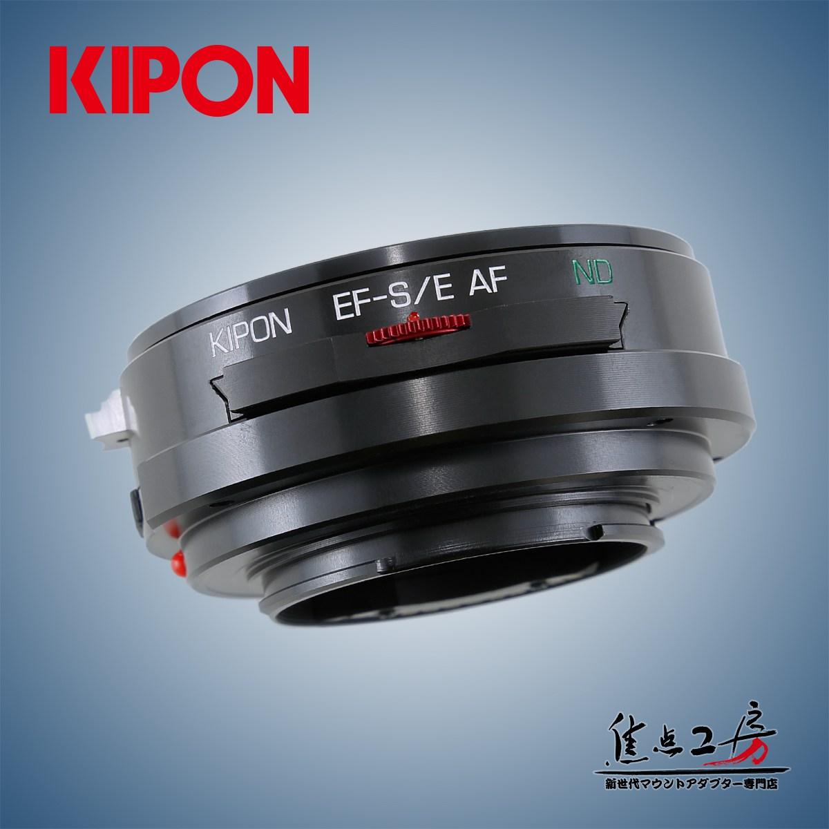 Адаптер Kipon Canon EF-S/Sony E с переменным ND-фильтром