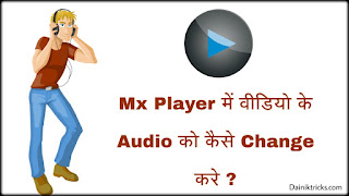 MX player me kisi bhi video audio kaise change kare