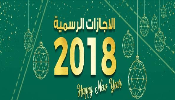 موعد الأجازات والعطلات الرسمية للسنة الجديدة 2018 ومواعيد أعياد سنة 2018