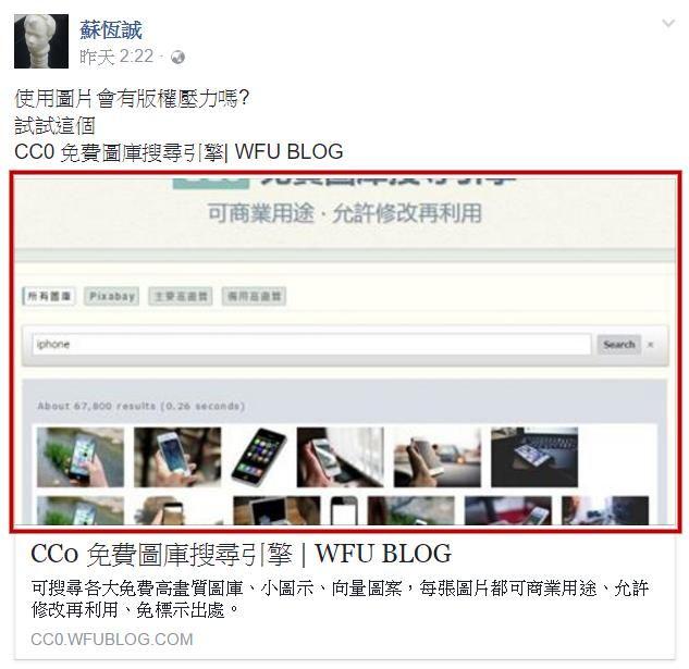 fb-share-homepage-thumbnail-2-網站首頁如果被分享到 FB,看到縮圖效果不佳要如何設計版面?