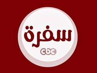 قناة سي بي سي سفرة CBC Sofra