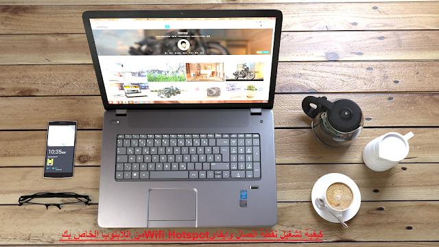 كيفية-تشغيل-نقطة-اتصال-واي-فاى-Wifi-Hotspot-من-اللابتوب-الخاص-بك