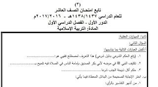 اختبارات التربية الاسلامية  للصف العاشر