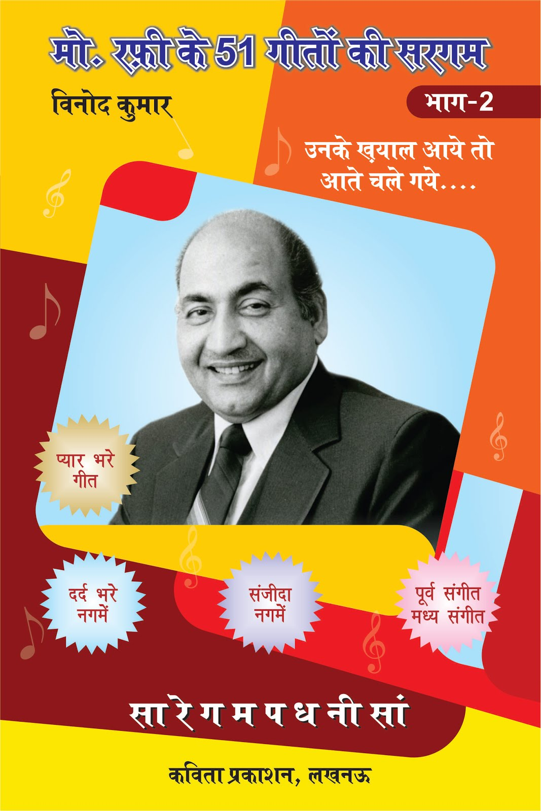 Md Rafi Sargam Book Vol 2
