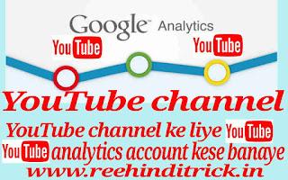 Youtube channel ke liye analytics account kese banaye 1