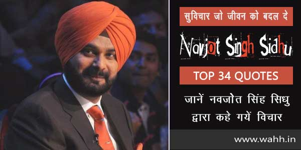 Top 34 Navjot Singh Sidhu Quotes