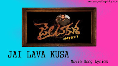 jai-lava-kusa-telugu-movie-songs-lyrics