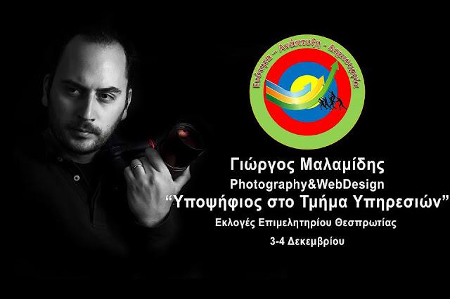 Γιώργος Μαλαμίδης - Υποψήφιος στο Τμήμα Υπηρεσιών του Επιμελητηρίου Θεσπρωτίας με τον συνδυασμό του Αλ. Πάσχου