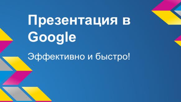 Вставка в блог презентации с Google Диска