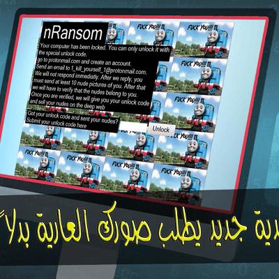 فايروس فدية جديدnRansom يطلب صورك العارية بدلاً من المال لفك التشفير