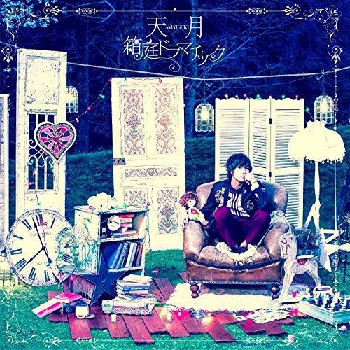 [Album] 天月-あまつき- – 箱庭ドラマチック (2016.07.27/MP3/RAR)