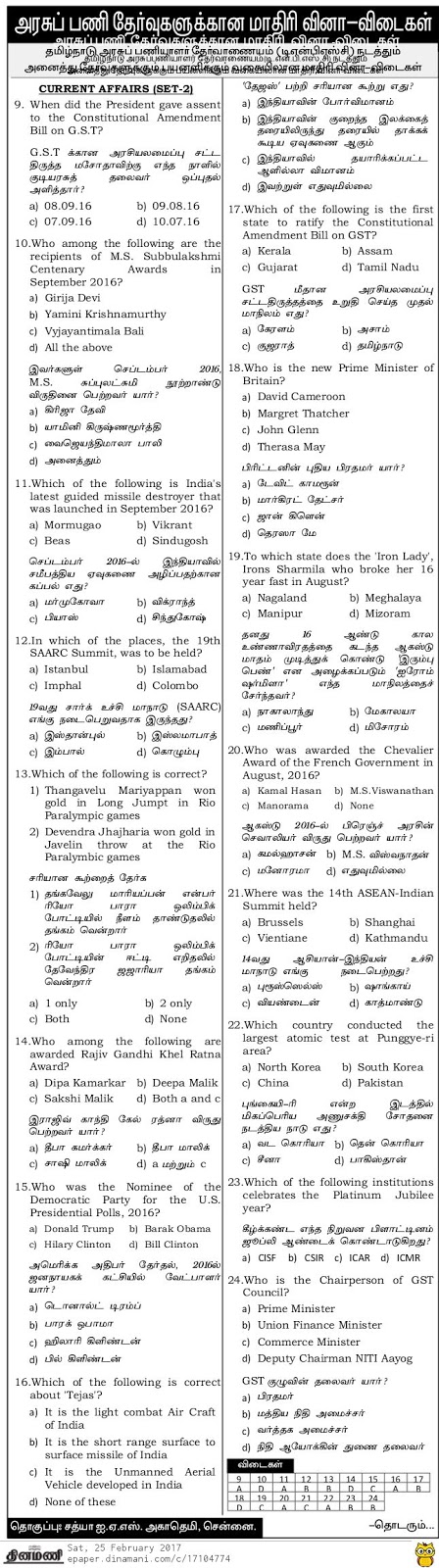 TNPSC Current Affairs Questions and Answers: 25 02 2017 (Dinamani) PDF