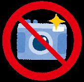 フラッシュ撮影禁止マーク