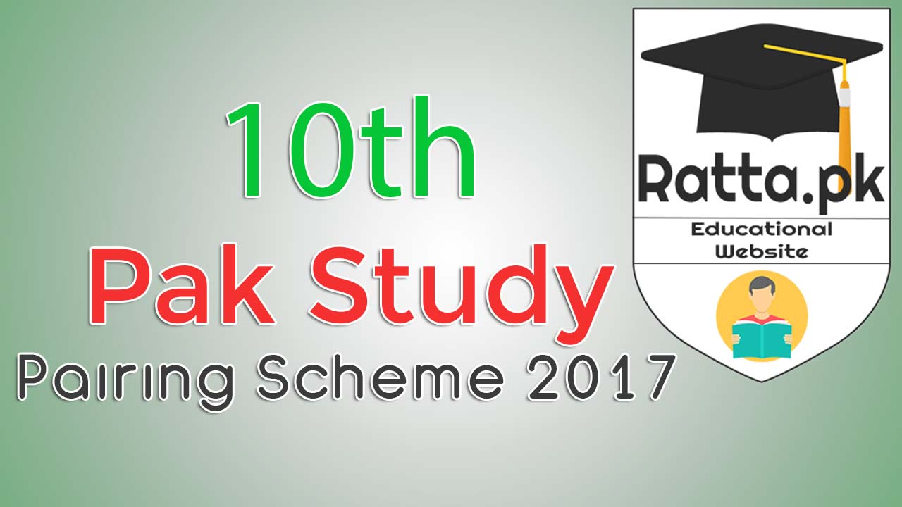 Matric 10th Pak Studies Pairing Scheme/Assessment Scheme 2017
