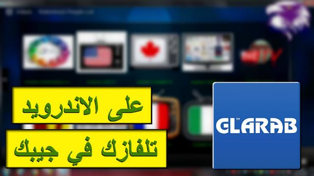 أفضل تطبيقين لتشغيل ومتابعة البث المباشر لجميع القنوات العربية والاجنبية bien sports على الاندرويد