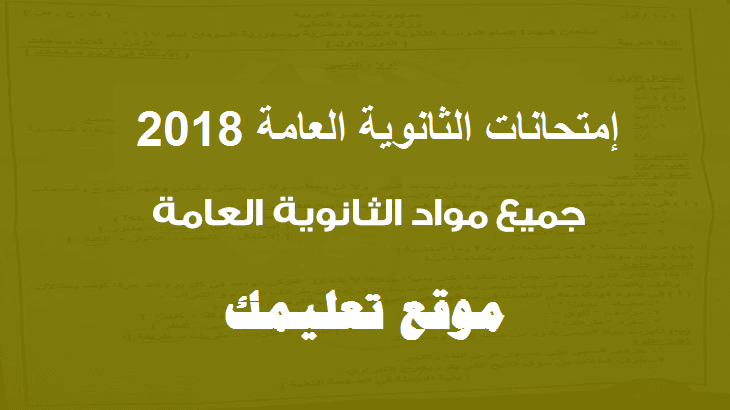 إجابة إمتحان التربية الدينية المسرب للصف الثالث الثانوي ثانوية عامة 2018