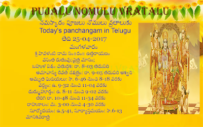 Today's Panchagam in Telugu, Perform puja six deities of wealth on Akshaya Tritiya, Benifits of Akshaya Tritiya for different rashis (zodiac signs)  - pujalu nomulu vratalu,