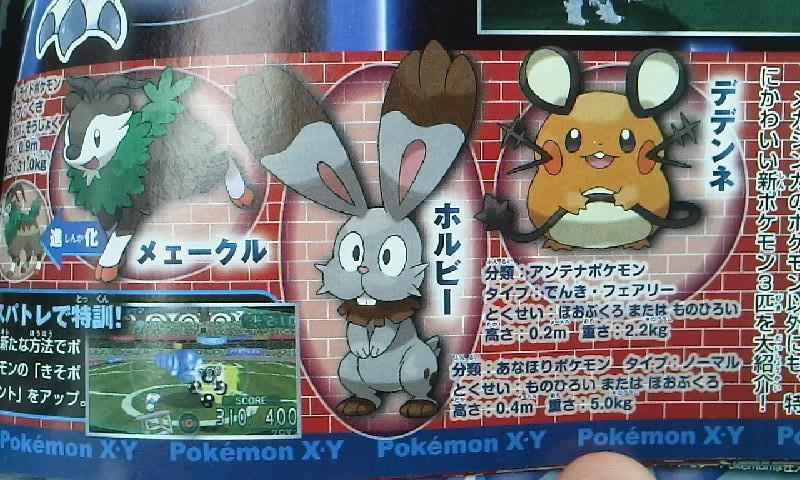 《Pokémon X・Y 神奇寶貝X・Y》新精靈情報 路卡利歐 新增5精靈 形態變換!! ~ 遊戲情報網 GameNews - 事前登錄情報