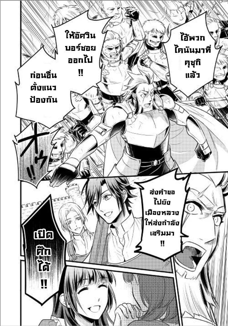 อ่านการ์ตูน Daites Ryou Koubouki ตอนที่ 11 หน้าที่ 30