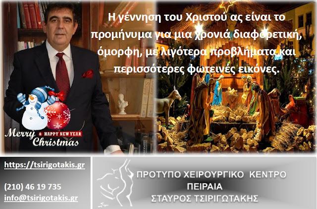 https://tsirigotakis.gr