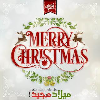 تهنئة عيد الميلاد المجيد