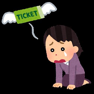 チケットを手に入れられなかった人のイラスト(女性)