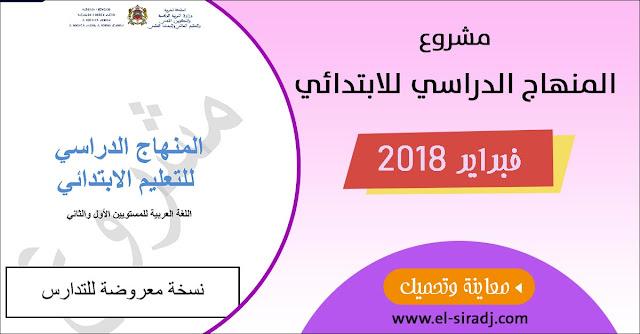 مشروع المنهاج الدراسي للتعليم الابتدائي - فبراير 2018