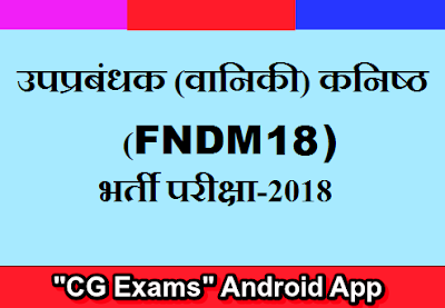 Sub-Manager (Forestry) Junior (FNDMi8) Recruitment Examination-2011 under State Forest Development Corporation Limited, Raipur