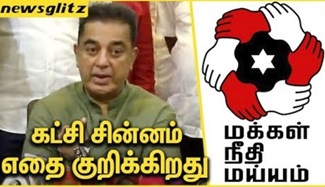 Kamal Hassan Explains the Party Logo of Makkal Needhi Maiam