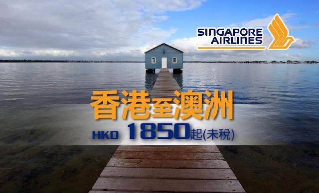 暑假旺季飛澳洲!新加坡航空 香港飛 珀斯 / 墨爾本 /悉尼 /布里斯班 HK$1,850起。