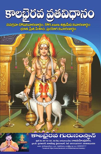 కాలభైరవ వ్రతవిధానం |  Kalabhairava Vratavidanam | GRANTHANIDHI | MOHANPUBLICATIONS | bhaktipustakalu