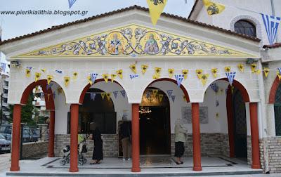Γιορτάζει σήμερα το παρεκκλήσι του Αγίου Κυπριανού και Αγίας Ιουστίνης στον Ι. Ν. Αγίας Τριάδος Κατερίνης.