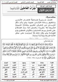 مذكرة لغة عربية الصف الخامس الابتدائي ترم أول 2018