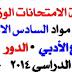 اسئلة الامتحانات الوزارية لجميع مواد السادس الادبي للعام الدراسي 2014 - 2015 الدور الاول